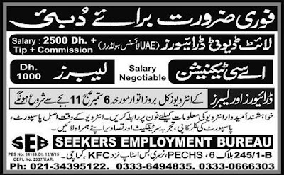 AC Technician & Drivers Jobs in Dubai