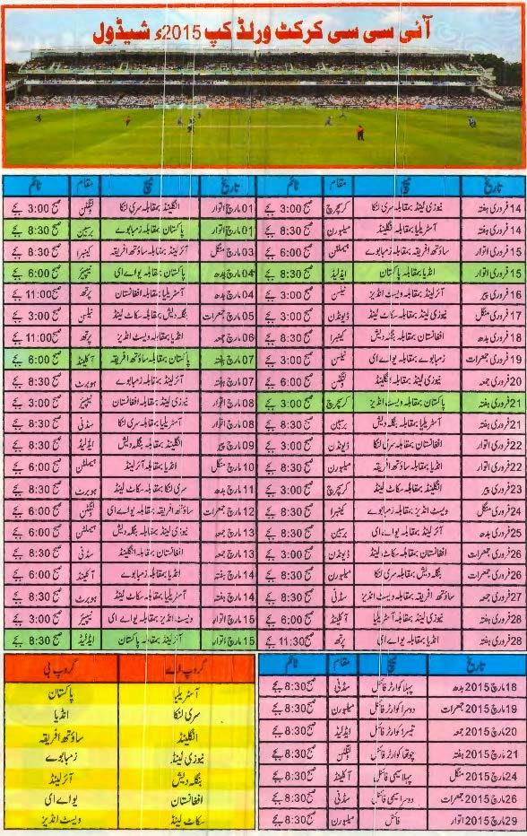 ICC Cricket World Cup 2015 (Urdu Schedule) « Urdu Books, Latest ...