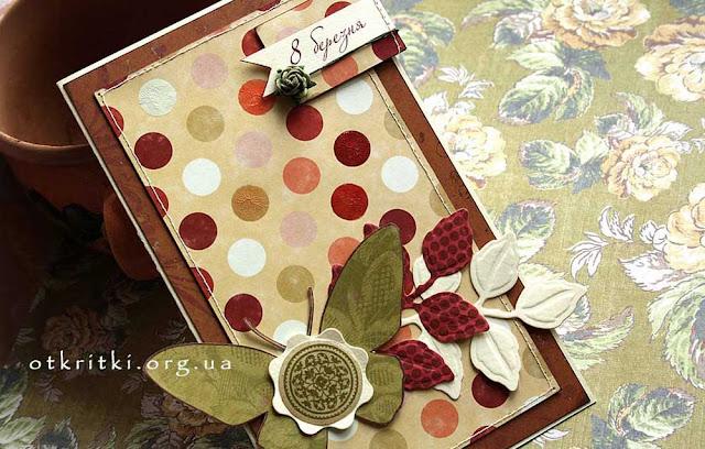 открытка с 8 марта с бабочкой, открытка в стиле винтаж