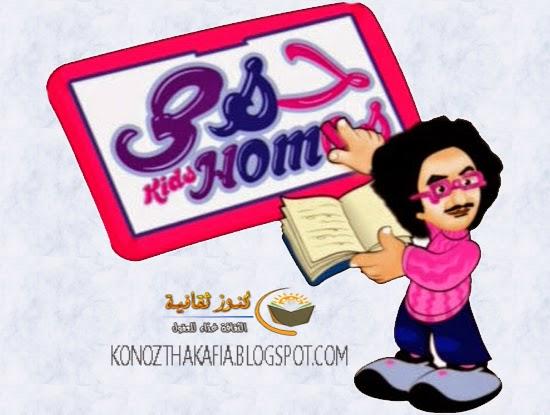 أحدث تردد لقناة حمص للاطفال على النايل سات