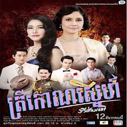 [ Movies ] Trey Kaon Sne - Khmer Movies, Thai - Khmer, Series Movies
