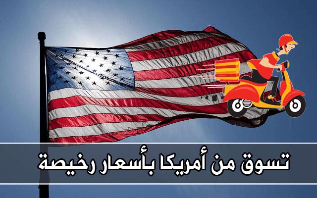 أمريكي أمريكا بأثمان