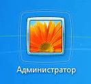как войти в профиль пользователя windows 7