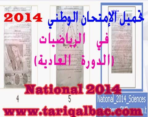 www.tariqalbac.net