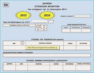 Παράταση για το Ε9 - H προθεσμία για την πρώτη δόση του φόρου εισοδήματος 2014