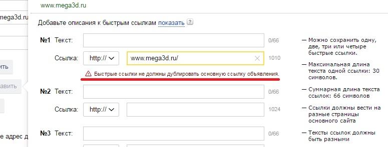 Как сделать быстрое ссылки на сайте