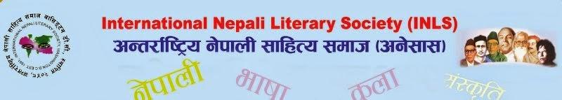 International Nepali Literary Society, Washington DC, America