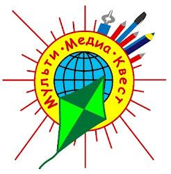 """Фестиваль """"Мульти-Медиа-Квест"""""""