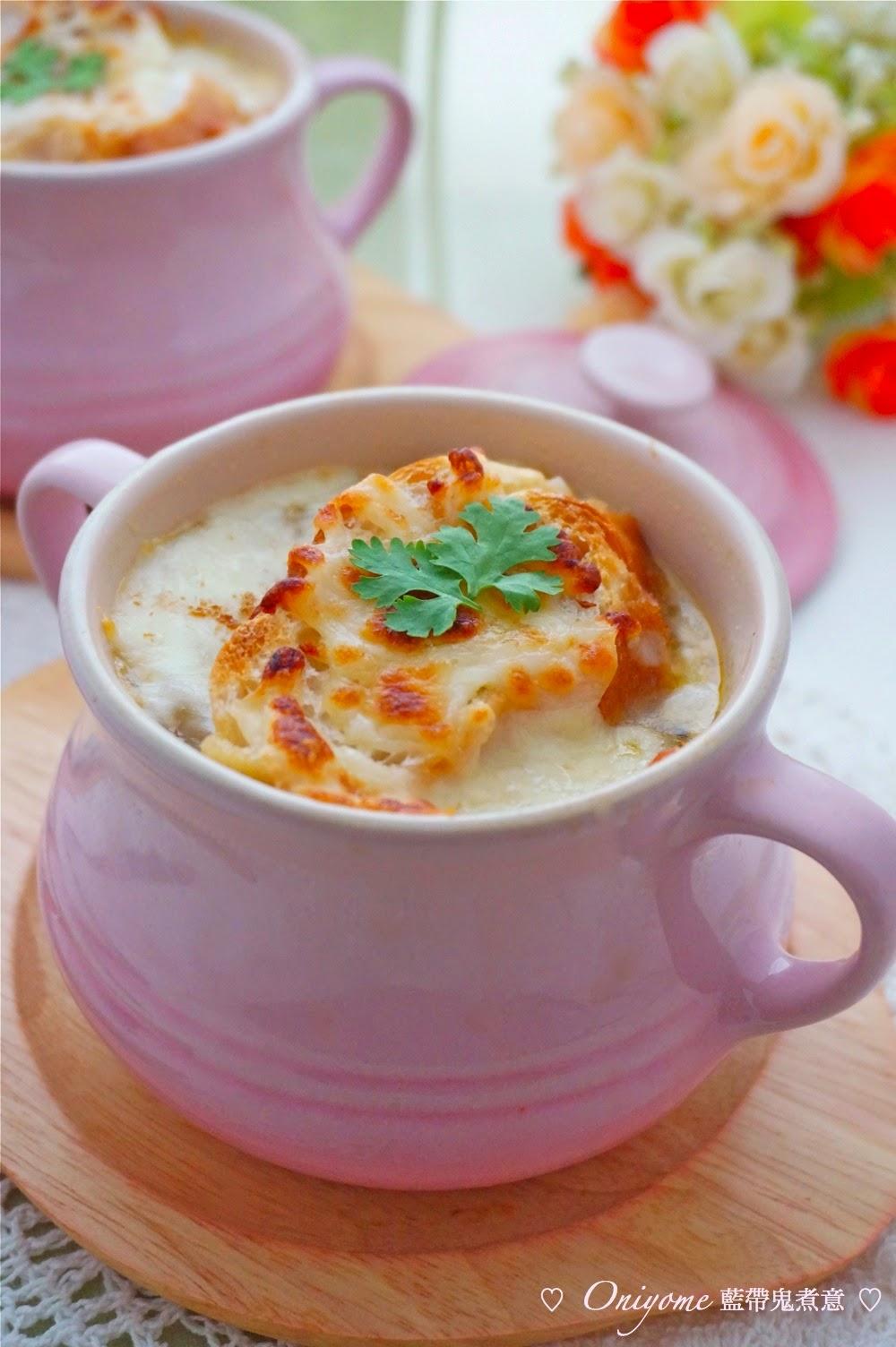 《藍帶鬼煮意》第一彈 - 起航! 藍帶之旅! 附《法式洋蔥湯》食譜