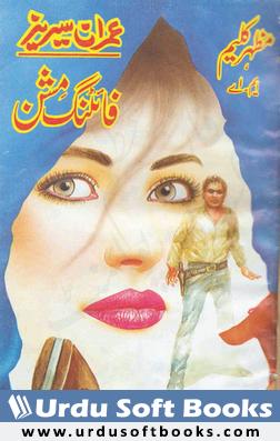 Fighting Mission, Imran Series by Mazhar Kaleem, Imran Series, Urdu Novels, Urdu Books