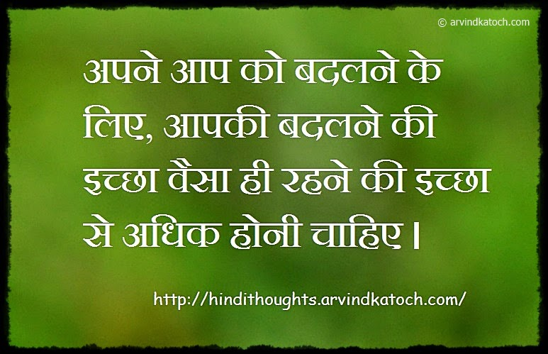 Desire, Change, greater, Hindi, Thought, Quote