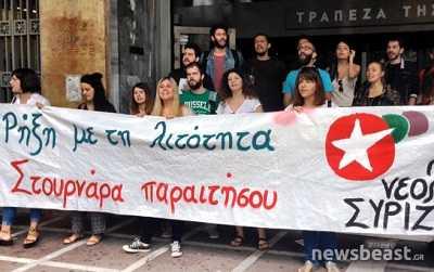 Αποτέλεσμα εικόνας για πορεια ΣΥΡΙΖΑ