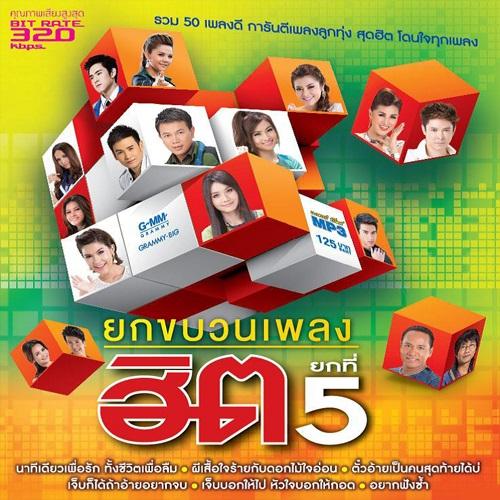 Download [Mp3]-[Hot Album] รวม 50 เพลงดี การันตรีเพลงลูกทุ่ง สุดฮิต โดนใจทุกเพลง ใน ยกขบวนเพลงฮิต ยกที่ 5 4shared By Pleng-mun.com