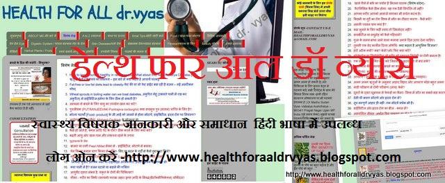 स्वास्थय विषयक  जानकारी .