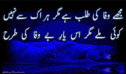 Talab E Wafa SMS Shayari With Image