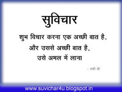 Shubh vichar karana ek achchhi bat hai, aur usse achchhi baat hai, use amal men lana.