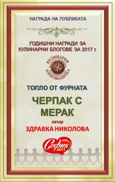 Награда за 2017г.