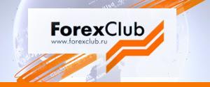 Форекс на Forex Club