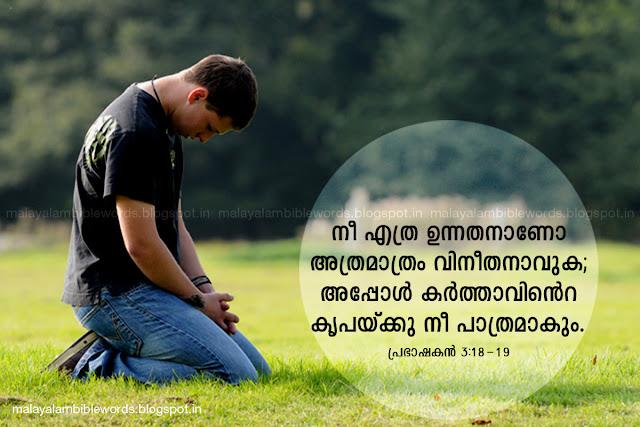 Bible Verses  Bible Verses For Youth  Malayalam Bible Words  Bible