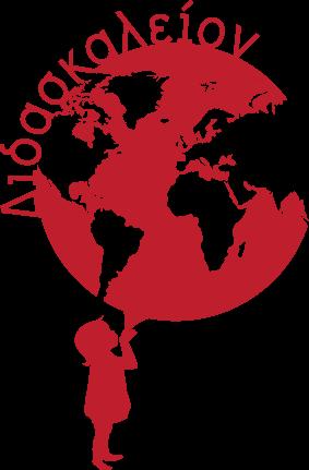 Βίκυ Βαμβακά-Αγνιάδη • Διδασκαλείο Αγγλικής Γλώσσας • Μπουφίδου 27 & Κοραή 1, Λιβαδειά