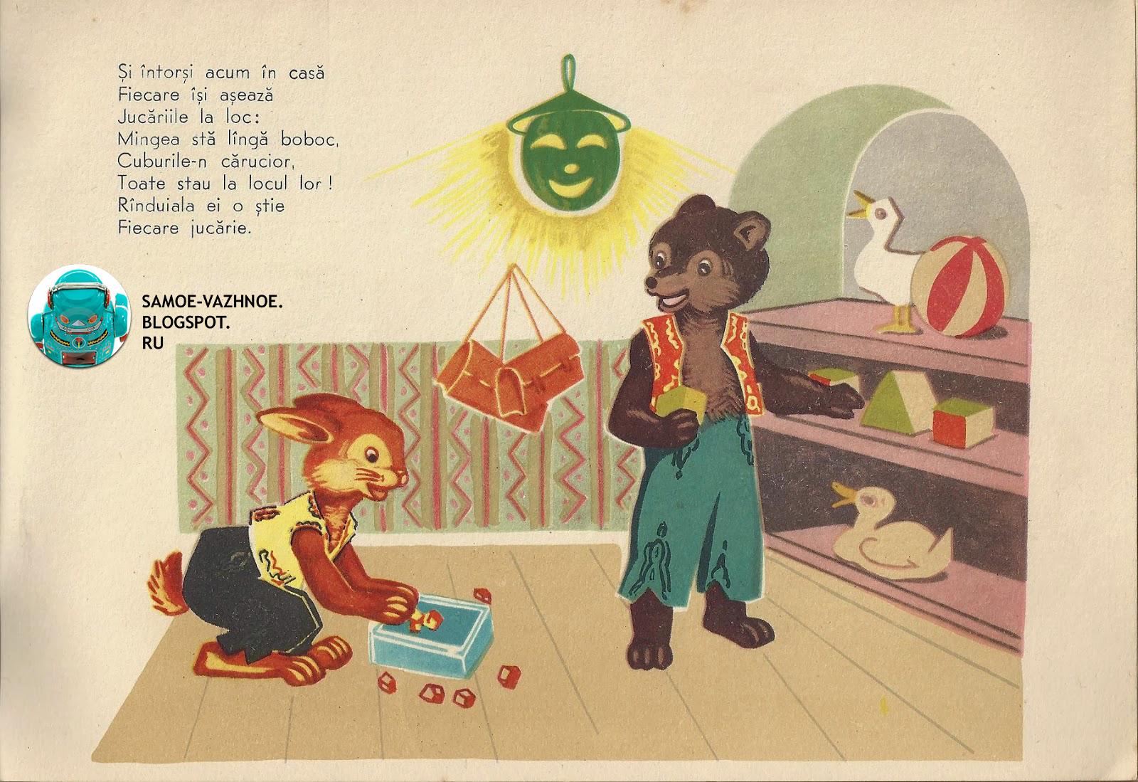 Советская книга животные звери комната игрушки лампа-арбуз СССР