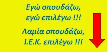 ΙΕΚ ΛΑΜΙΑΣ