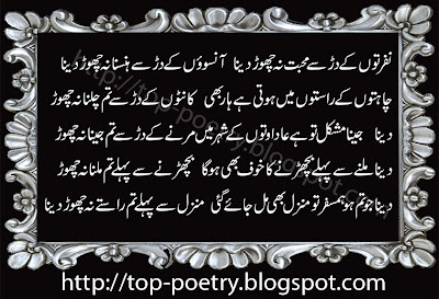 Love-Mobile-Latest-Urdu-Poetry-Sms