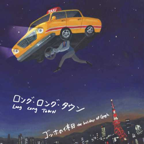 [Album] ゴッホの休日 – Long Long Town (2015.09.30/MP3/RAR)