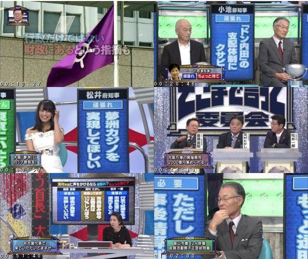 """[TV-Variety] そこまで言って委員会NP 東京VS大阪VS名古屋 """"モノ言う首長""""大集合!- 2016.10.23"""