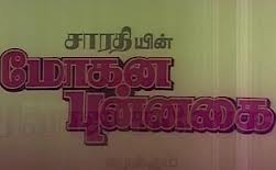 Watch Mohana Punnagai (1981) Tamil Movie Online