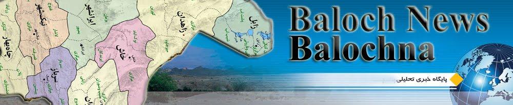خبرگزاری بلوچ نیوز - بلوچنا / Baloch News Agency-Balochna