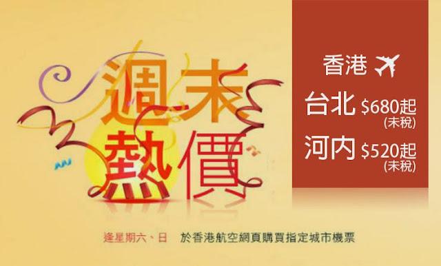 【週末熱價】 香港航空 又係香港 飛 台北 $680起、 河內 HK$520起。
