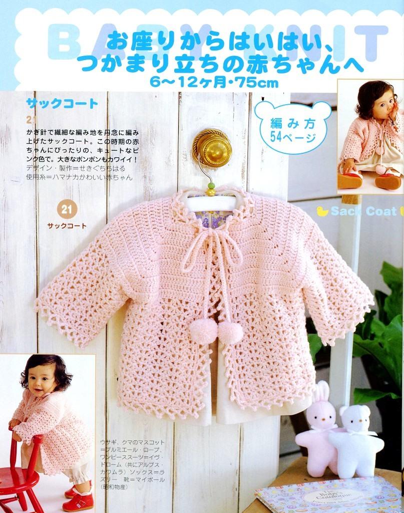 Вязание крючком жакет для ребенка