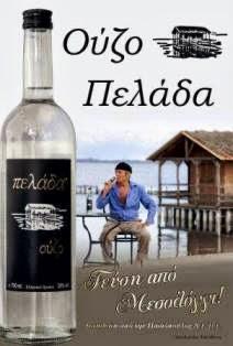 """ΟΥΖΟ - ΤΣΙΠΟΥΡΟ """"Πελάδα"""""""