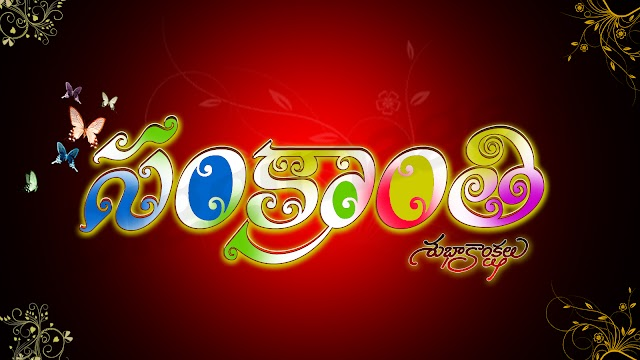 Let's Celebrate this Sankranthi Colorful and happy with Family and Friends