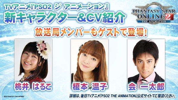 Haruko Momoi, Atsuko Enomoto y Ichitarou Ai