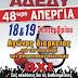 Α.Δ.Ε.Δ.Υ. - 48ωρη απεργία 18-19 Σεπτεμβρίου.    Τετάρτη 18 Σεπτεμβρίου 2013 11:30πμ Πλατεία Κλαυθμώνος