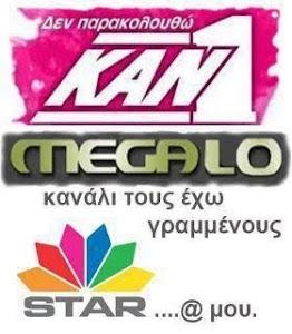 TV ΕΠΙΛΟΓΕΣ