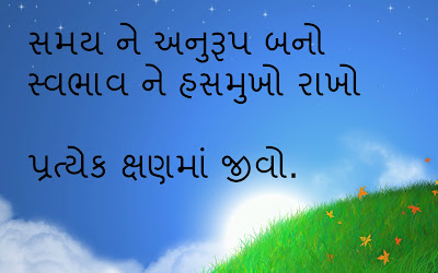 Best Suvichar in Gujarati