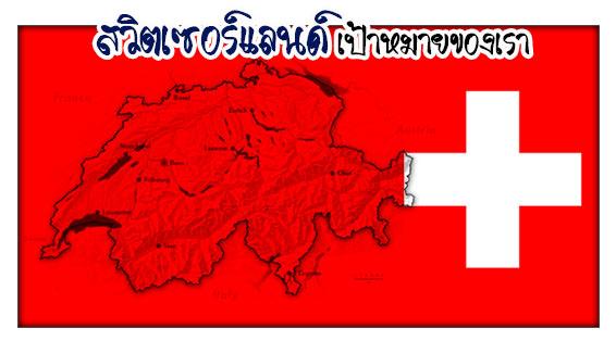 สวิตเซอร์แลนด์ Switzerland