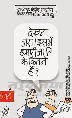 cricket world cup cartoon, cricket cartoon, Sports Cartoon, cartoons on politics, indian political cartoon