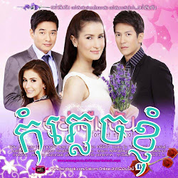[ Movies ] Kom Plech Knhom - Khmer Movies, Thai - Khmer, Series Movies