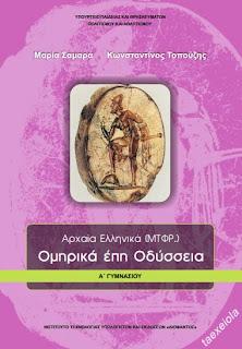 Ομηρου Οδυσσεια Α Γυμνασιου σχολικο βιβλιο μαθητη