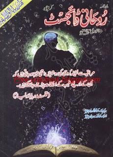 Rohani Digest January 2013