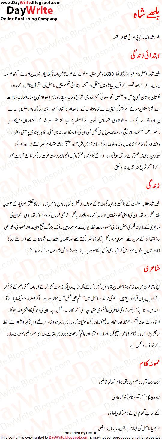 bulleh shah essay urdu bulleh shah urdu essay mazmoon urdu speech bulleh shah essay urdu bulleh shah