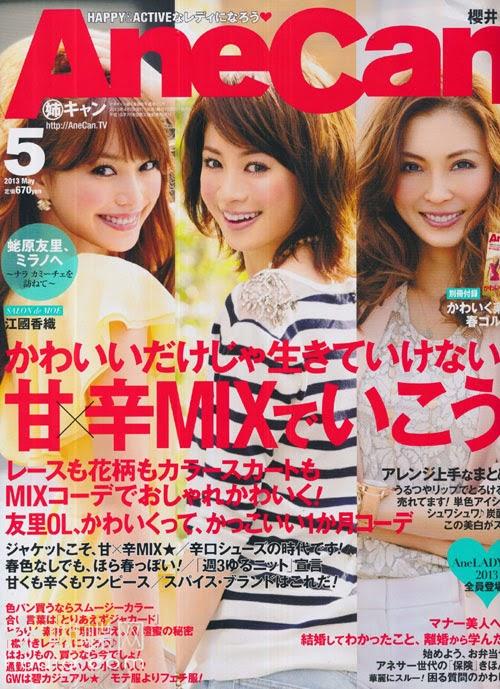 AneCan (アネキャン) May 2013 Moe Oshikiri - Yuri Ebihara -Reiko Takagaki 押切もえ・蛯原友里・高垣麗子
