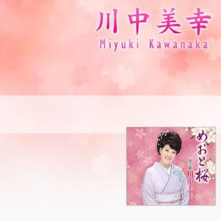 Miyuki Kawanaka 川中美幸 - Meoto Zakura めおと桜