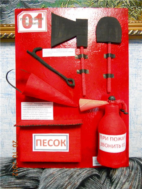 Поделки о пожарной безопасности для школьников