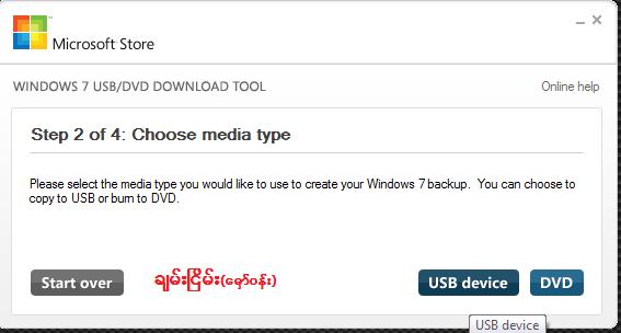 How To Install Windows 8 From a USB Device ~ ခ်မ္းၿငိမ္း ...