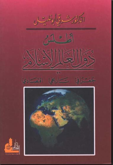 اطلس العالم الاسلامى للدكتور